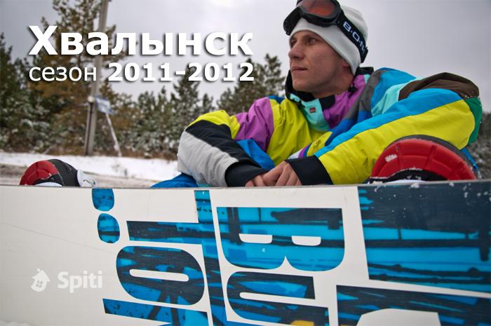Хвалынский горнолыжный курорт в Саратовской области