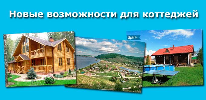 spiti ru посуточная аренда квартир