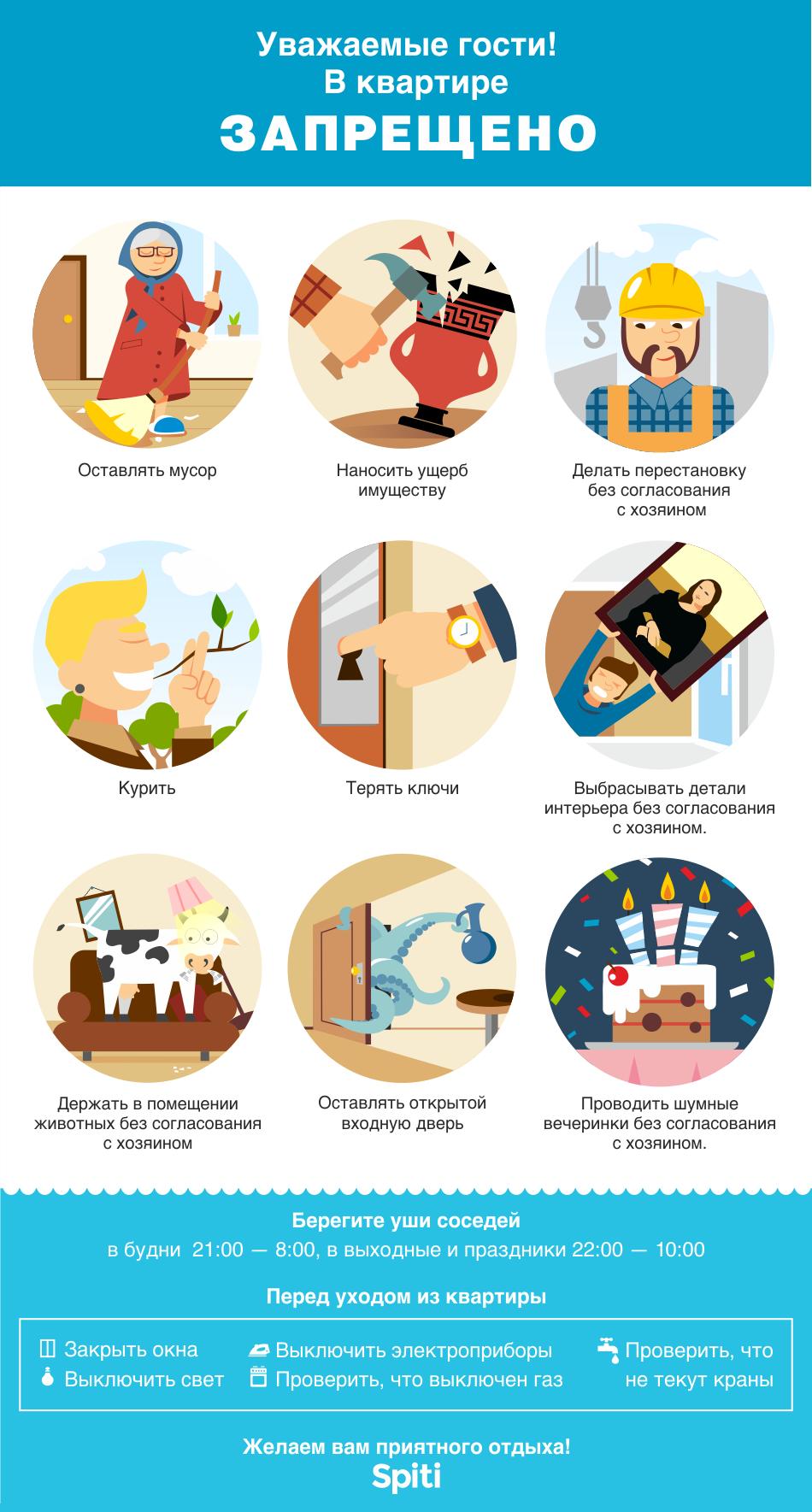 Плакат: правила поведения в съемной квартире